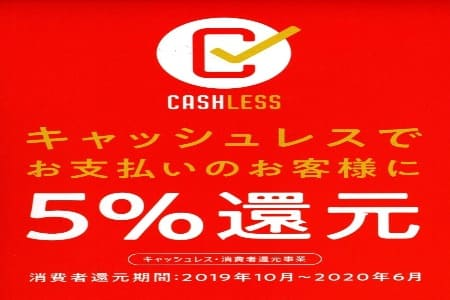 Merendaはキャッシュレス5%還元対象店舗です!