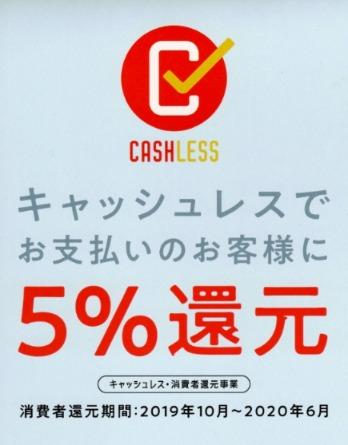 キャッシュレスポイント還元5%